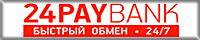Заработать на обменнике 24PayBank хорошие деньги