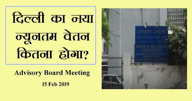 Minimum Wages in Delhi Advisory Board 15 फरवरी Meeting में क्या हुआ?