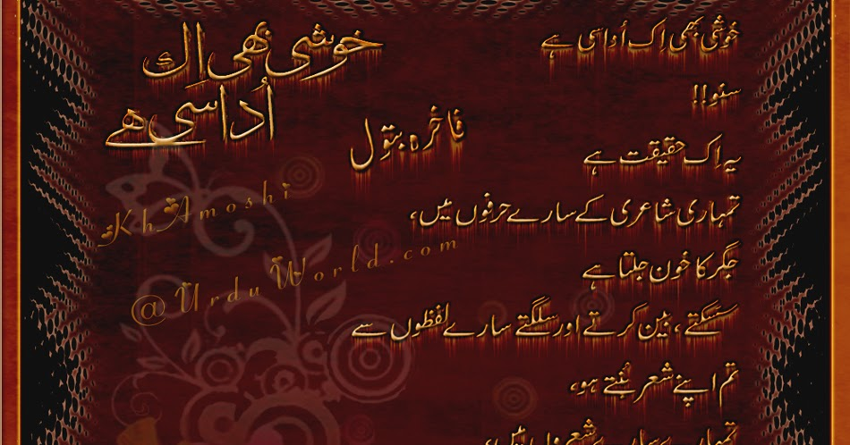 teachers day poems in urdu - photo #24