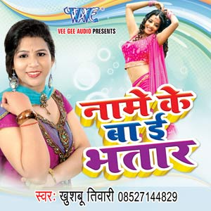 Name Ke Bate Bate Bhatar - Bhojpuri hot song music album