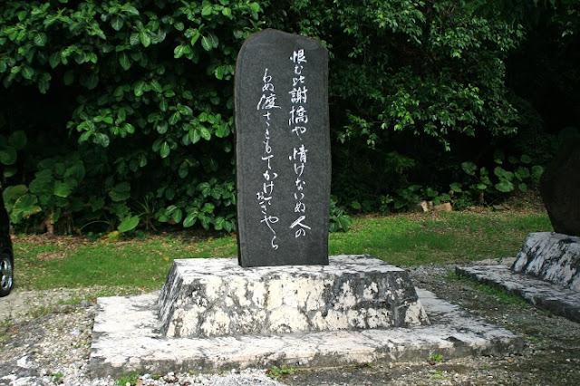 古屋チルー歌碑の写真