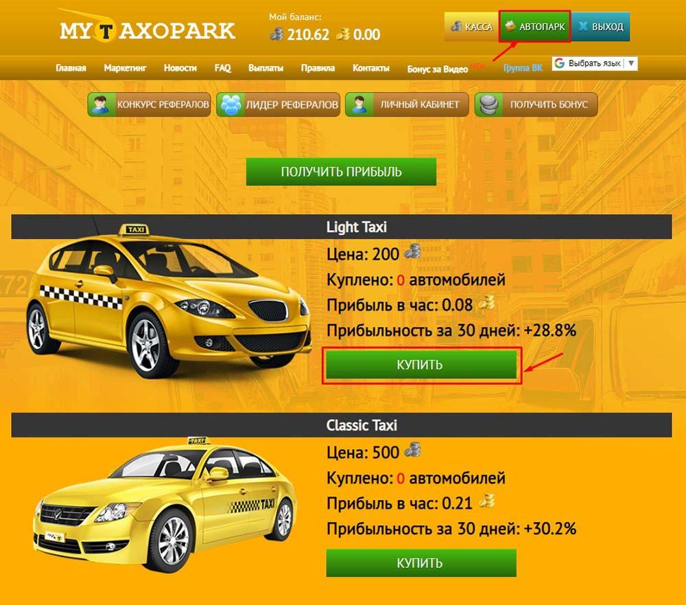 Создание депозита в MyTaxopark