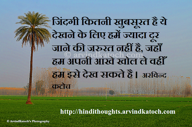 Life, Thought, जिंदगी, Hindi, Quote, Picture, Message, SMS, खुबसूरत, Beautiful