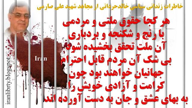خاطرات زنداني سياسي خالدحرداني از علی صارمی