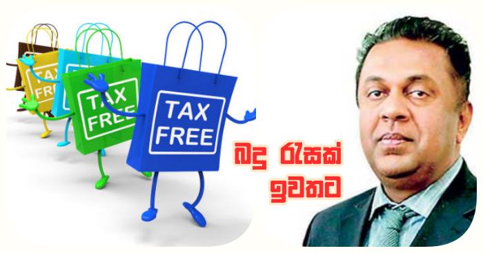 https://www.gossiplankanews.com/2019/01/mangala-tax-free.html#more