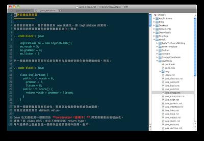 MacVim 當蘋果遇見歷久彌新的老牌文字編輯器 - 玩物尚誌