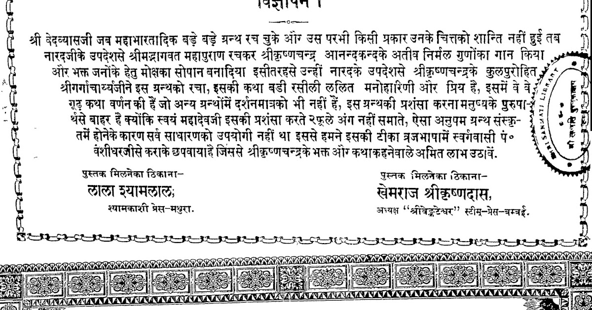 Garga samhita in hindi