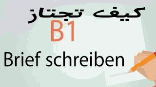 نصائح مهمة لكتابة بريف B1