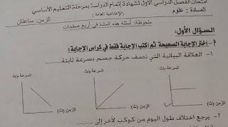 تحميل ورقة امتحان العلوم للصف الثالث الاعدادى محافظة بنى سويف الترم الاول