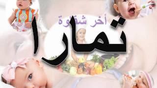 معنى اسم تمارا في اللغة العربية
