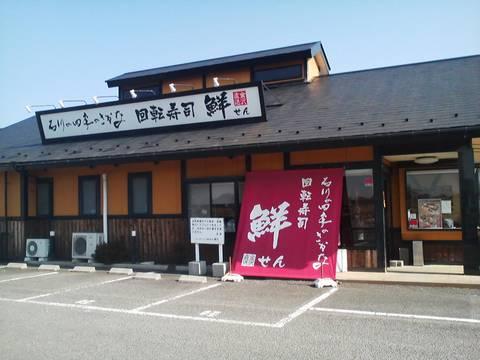 外観2 回転寿司 鮮(せん)