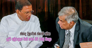 Ranil tells that if he wins ... he would work with President next year also