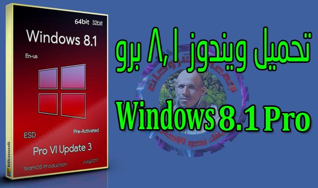 تحميل ويندوز 8.1 برو | Windows 8.1 Pro Vl Update 3 X64 x86 | يناير 2019