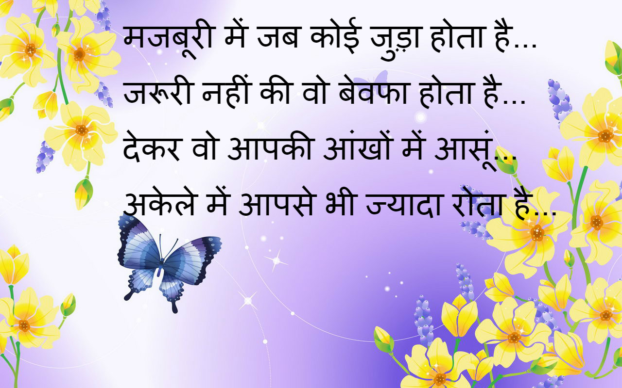 hindi sayari best hindi sayari wallpaper like to sms