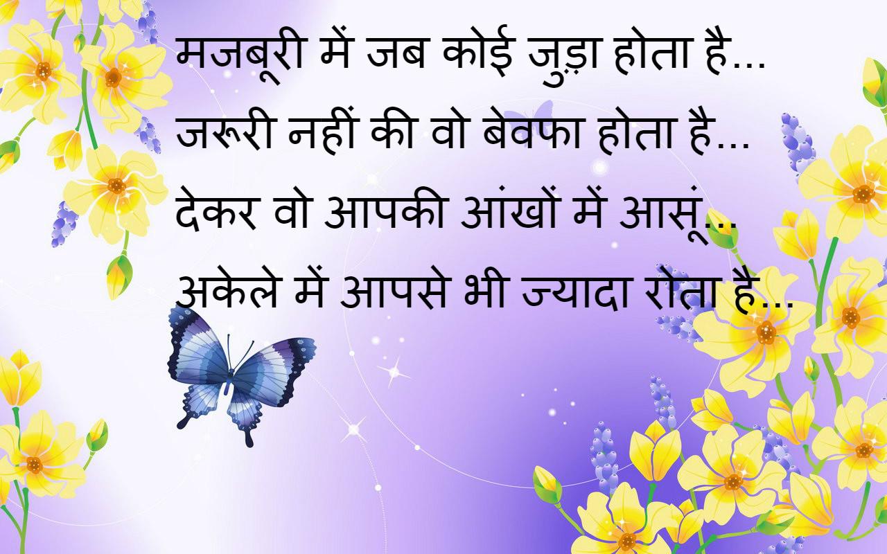 Simple Wallpaper Love Hindi - love%2Bpyar%2Bwallpapers%2Bshayari987548%2B%25283%2529  2018_665014.jpg