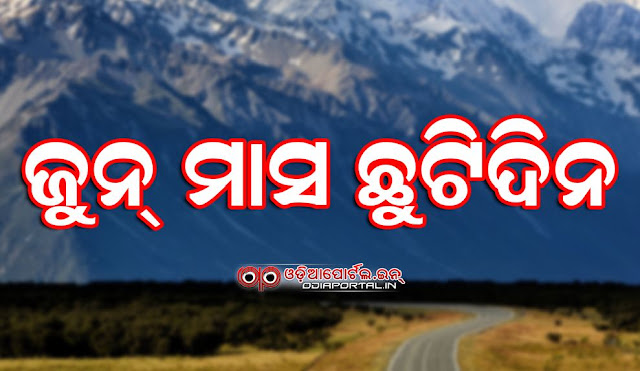 "June (Jyestha - Asadha) month in Odia calendar is one of the most popular month in Odisha. In this month peoples of Odisha observes famous ""Rajo Utsav"" with a huge joy. Also Odia peoples observes Savitri Osha, Sital Sasthi, Debasnan Purnima and other notable festivals."