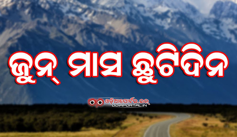 "June (Jyestha - Asadha) month in Odia calendar is one of the most popular month in Odisha. In this month peoples of Odisha observes famous ""Rajo Utsav"" with a huge joy. Also Odia peoples observes, Debasnan Purnima and other notable festivals."