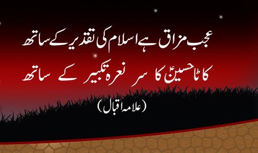 Shia Islamic Wallpapers With Quotes Urdu Hindi Poetries Muharram Ul Haram King Is Imam