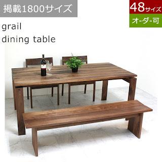 【DT-M-006】グレイル ダイニングテーブル