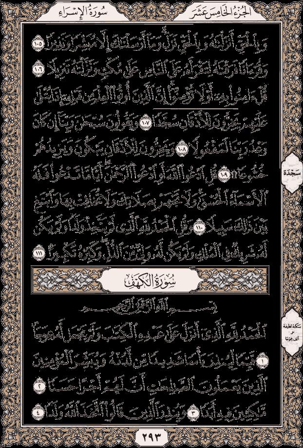 سورة الكهف كتابة كاملة بخط كبير Musiqaa Blog