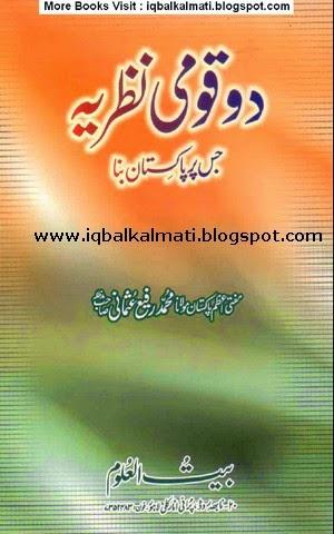 Do Qaumi Nazariya By Mufti Muhammad Rafi Usmani