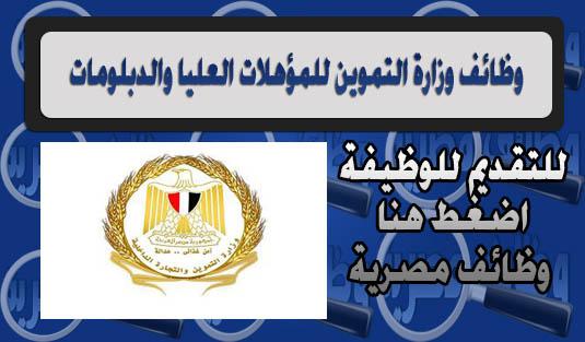 وظائف وزارة التموين بجميع المحافظات والتقديم حتى 12 / 12 / 2016
