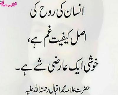Iqbal Poetry | Urdu Poets | Iqbal Poetry In Urdu | Allama Iqbal Shayari In Urdu | Urdu Poetry World,Urdu Poetry 2 Lines,Poetry In Urdu Sad With Friends,Sad Poetry In Urdu 2 Lines,Sad Poetry Images In 2 Lines,