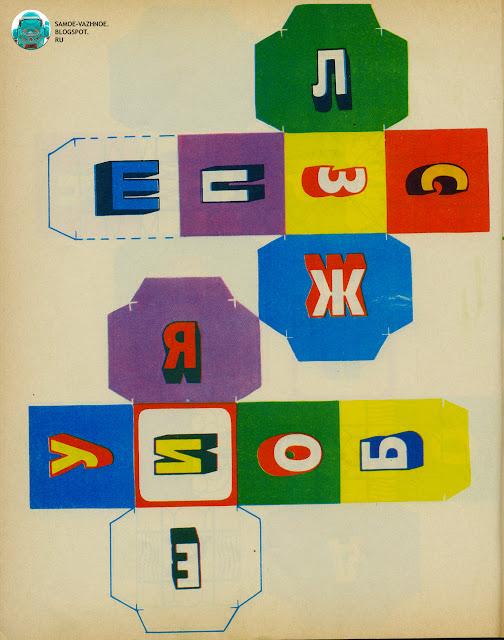 В. Губанов Первый шаг СССР Школа азов грамотности 1987. Советские детские книги СССР.