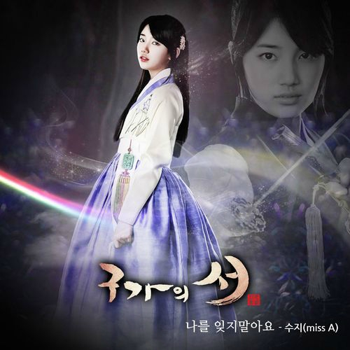 Lagu Soundtrack Gu Family Book