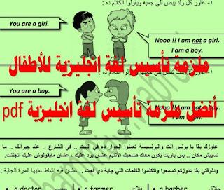 ملزمة تأسيس لغة انجليزية للأطفال تحميل أفضل ملزمة تأسيس لغة انجليزية pdf