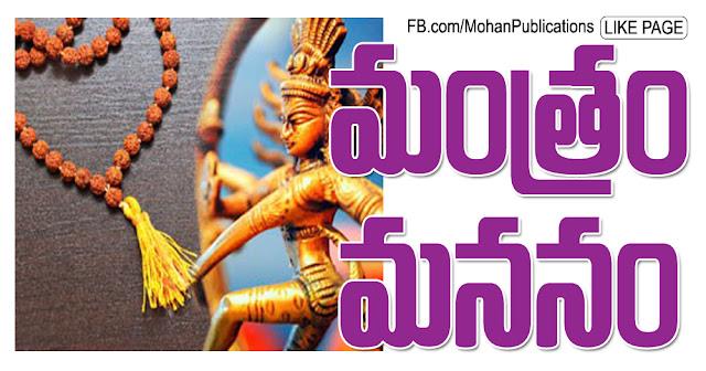 మంత్రం మననం MantraMananam Mantra Dhayanam Dyanam Meditation Japam Japa BhakthiPustakalu Bhakthi Pustakalu Bhakti Pustakalu BhaktiPustakalu Japamala
