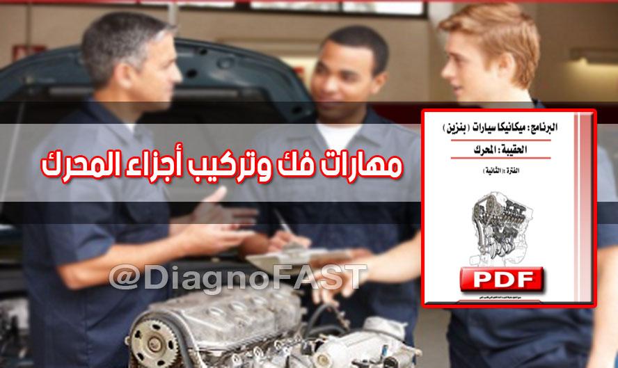 مهارات فك وتركيب أجزاء المحرك