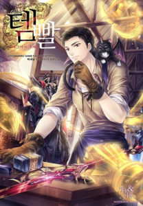 Overgeared Chinese Cover