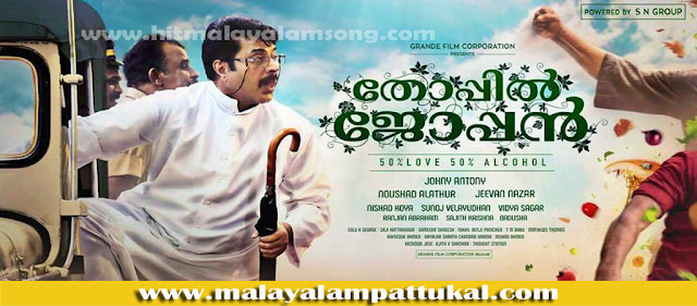 Thoppil Joppan Malayalam Movie Song | Manamilla