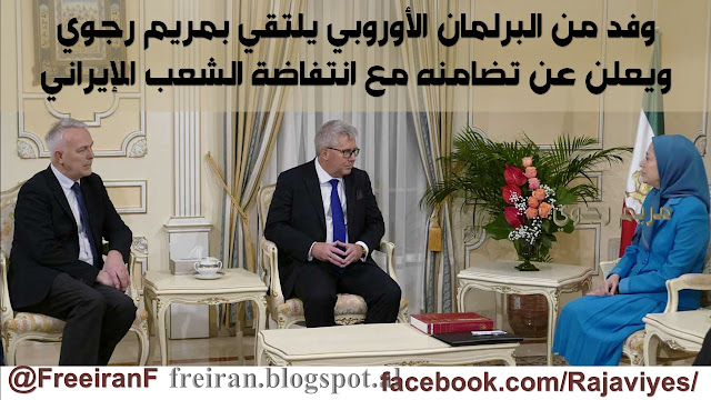 وفد من البرلمان الأوروبي يلتقي بمريم رجوي ويعلن عن تضامنه مع انتفاضة الشعب الإيراني