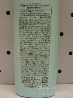 verso da embalagem do protetor Bioré UV AQUA Rich Watery Gel SPF50+ PA++++ com os ingredientes em japonês