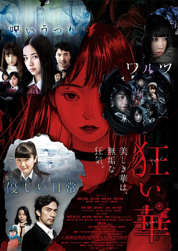 Sinopsis Film Jepang 2017: Kuruibana / 狂い華