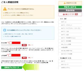 XM確認書類アップロード画面