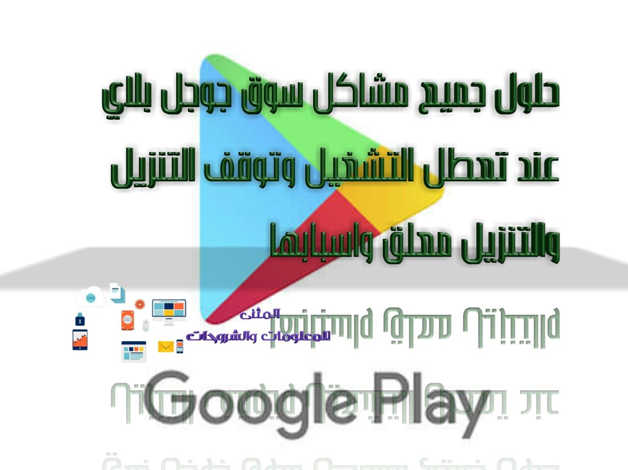 حل مشكلة توقف سوق متجر جوجل بلاي وتعذر التنزيل واسبابها وطرق حلها