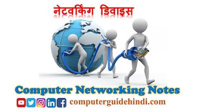 नेटवर्किंग डिवाइस