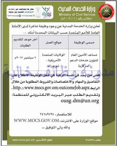 وظائف شاغرة فى جريدة عمان سلطنة عمان الثلاثاء 22-08-2017 %25D8%25B9%25D9%2585%25D8%25A7%25D9%2586%2B2