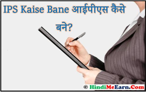 IPS Kaise Bane- आईपीएस कैसे बने