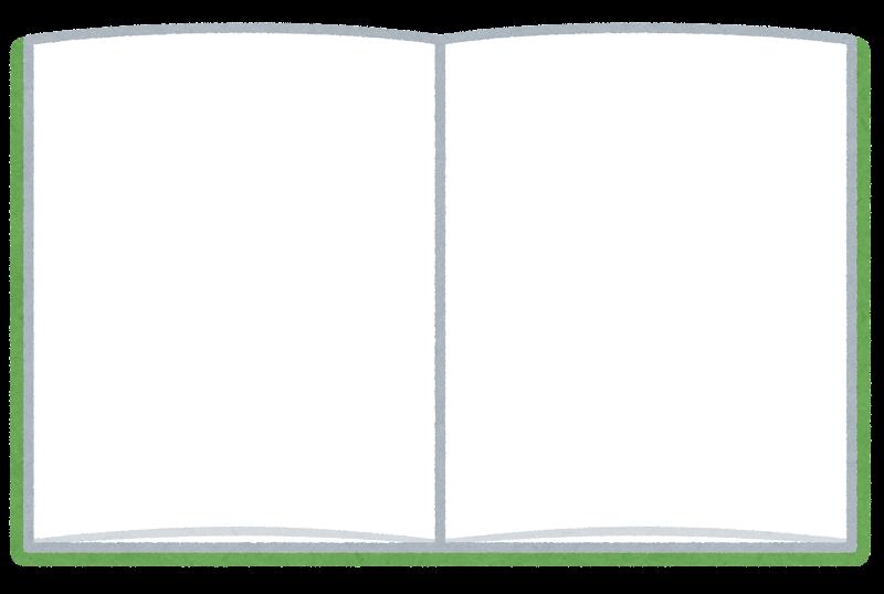 開いた白紙のノートのイラスト かわいいフリー素材集 いらすとや