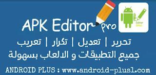 تحميل و شرح تطبيق apk editor pro النسخة المدفوعة مجانا للاندرويد، تحميل و شرح تطبيق apk editor pro اية بي كيه محرر برو، افضل برنامج لتحرير و تعديل و تكرار و تعريب التطبيقات و الالعاب بدون روت، النسخة المدفوعة مهكر جاهز مجانا للاندرويد، تحميل apk editor pro، تنزيل apk editor pro.apk اخر اصدار، تهكير الالعاب ببرنامج apk editor، apk editor pro معرب، تحرير ملفات apk، تعديل ملفات apk للاندرويد، تحميل برنامج apk editor pro، برنامج تعديل تطبيقات الاندرويد، تهكير العاب الاندرويد ورفعها مهكره، تعريب برامج الاندرويد من الجوال، تحميل apk editor pro معرب، apk editor pro شرح، apk editor pro apkpure، apk محرر، apk editor pro uptodown، apk editor pro free، محرر apk معرب، تطبيق apk editor pro المدفوع، برنامج apk editor pro رابط مباشر، رابط مباشر لتنزيل apk editor pro، تحميل apk editor pro مهكر، شرح برنامج apk editor pro عربي، تحميل وشرح apk editor pro معرب جاهز، apk editor pro مهكر، Free-download-apk-editor-pro-apk-for-android،تحميل apk editor pro مهكر
