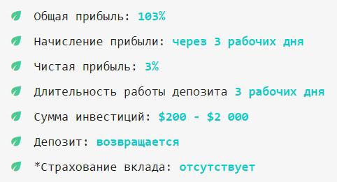 Инвестиционные планы Menthol 6