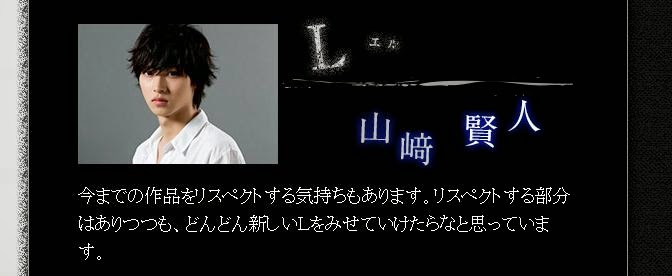 For Our Japan: 《死亡筆記本》真人電視劇
