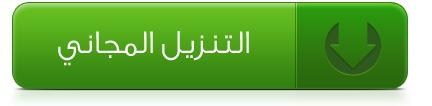 تحميل برنامج هوت سبوت شيلد مجانا برابط مباشر 2014