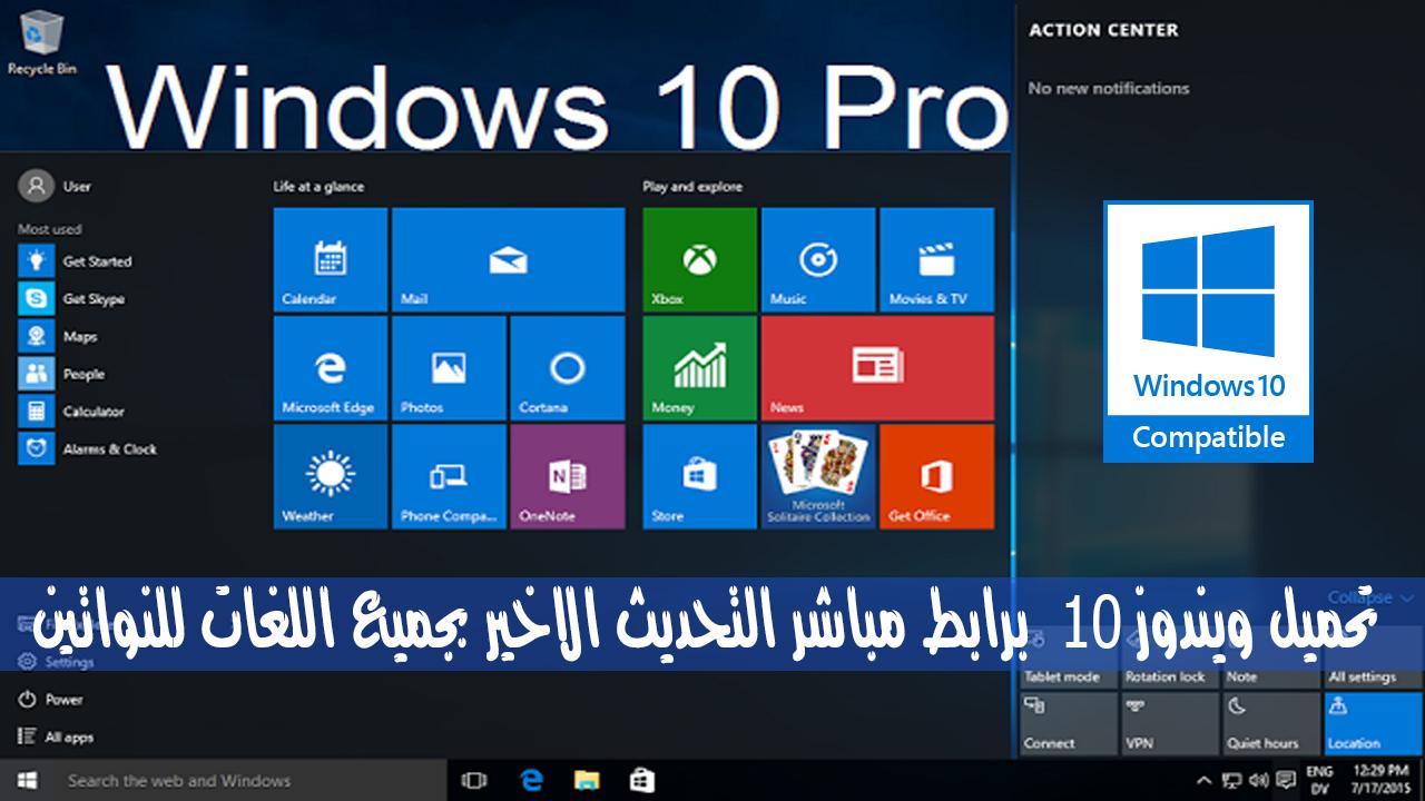 تحميل ويندوز 10 لغة انجليزية و عربية 32 64 بت نسخة خام