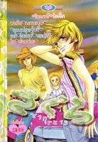 ขายการ์ตูนออนไลน์ Sakura เล่ม 15