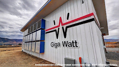 Американская майнинговая компания Giga Watt обанкротилась